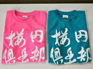 桜田Tシャツ・新色について(2021.03.25)